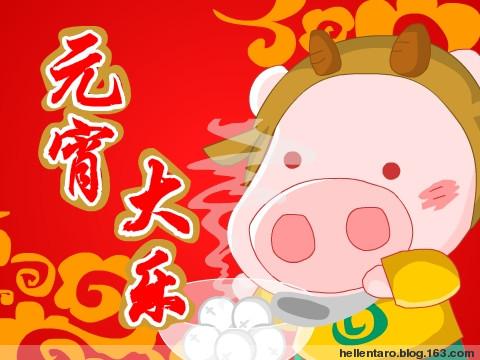 【涂鸦】元宵大乐 - 恐龟龟 - *恐龟龟的卡通博客*
