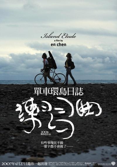 强荐台湾电影《练习曲·单车环岛日志》!(附:预告片) - 阿当 - don.com