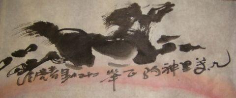 春虎谈马之新年祝词 - 宫春虎 - 群马驿站宫春虎博客