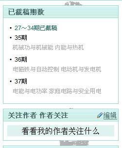 提示:首页是及时的截稿时间 - 王志斌 - 学习方法报《物理周刊》粤教沪科九年级版