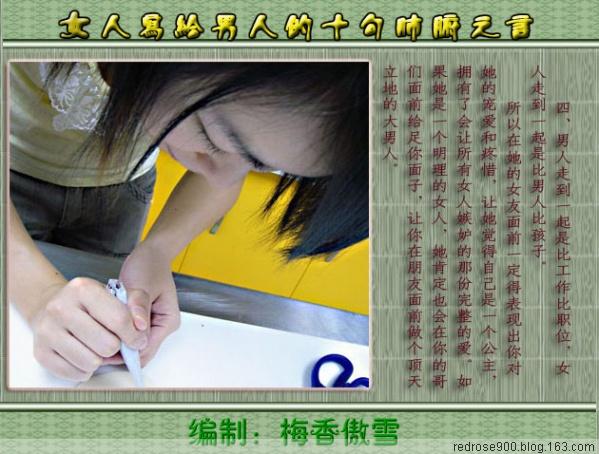女人写给男人的十句话【图文】 - 佛心无限 - .