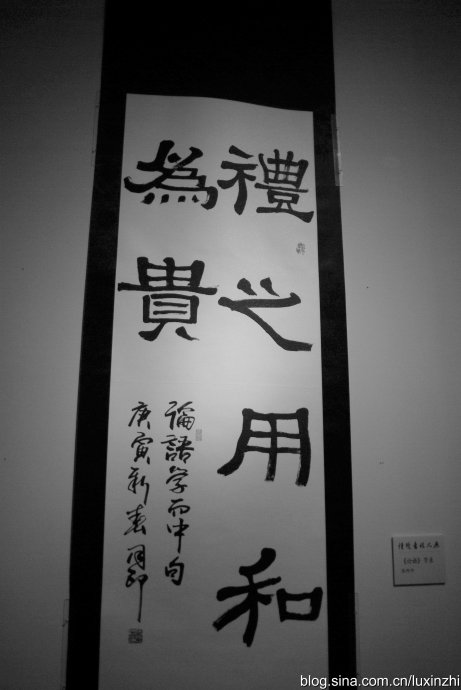 中国美术馆偶得:和为贵 - 陆新之 - 陆新之的博客