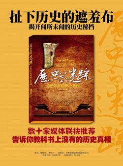《历史的迷踪》之魅力所在 - 刘继兴 - 刘继兴的BLOG