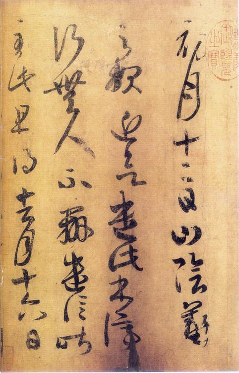 晋王羲之书法:姨母帖、初月帖、妹至帖、其书帖、讲堂帖 - 伴月轩主的博客