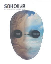 往事与未来——怎样的未来 - soho小报 - SOHO小报的博客