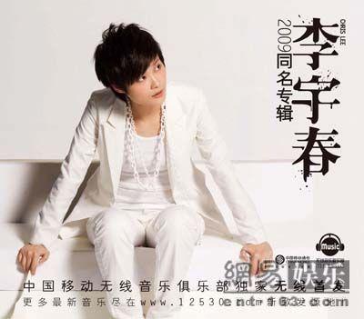 网易评测:李宇春同名专辑,耳目一新的正名之作 - - 流水纪 - 流水纪@冰点与沸点