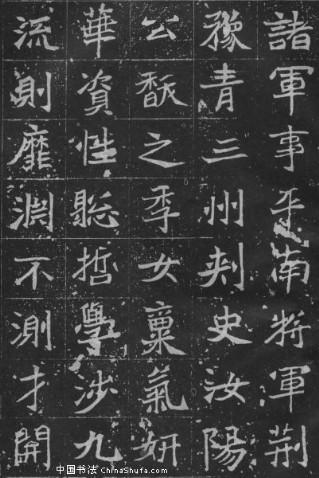 石(婉)夫人墓志铭 - 清茗半盏 - 息影轩