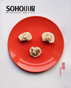 团圆——晚清的两本工业著作 - soho小报 - SOHO小报的博客