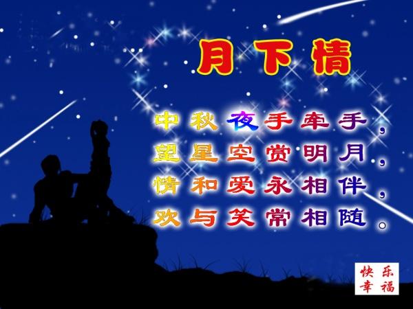 中秋节祝福 - ぶ順⑦釨繎ぶ - ぶ順⑦釨繎ぶ