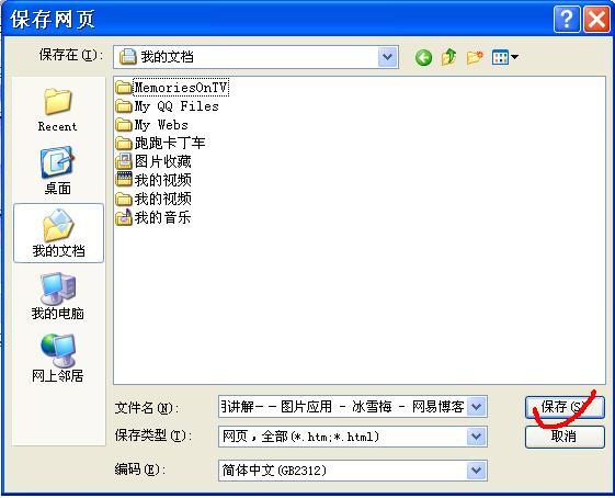 引用 如何将网页保存到电脑硬盘上 - 胡杨 - 胡杨的博客