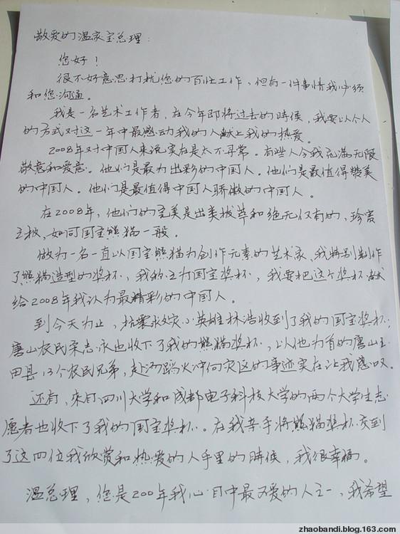 赵半狄给温总理的亲笔信 - 赵半狄 - 熊猫艺术家赵半狄的博客