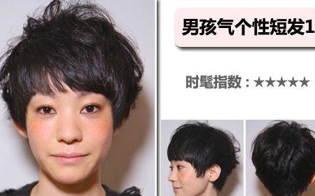 男孩气个性短发1