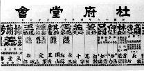 中国百姓百年娱乐方式(组图)
