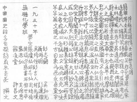 践传博爱  永垂灵宇 - jinkaitai - 梦里华西
