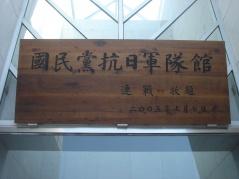 一个人的抗战----建川博物馆  原创 - 凤凰淑女 - 凤凰淑女。个人专栏