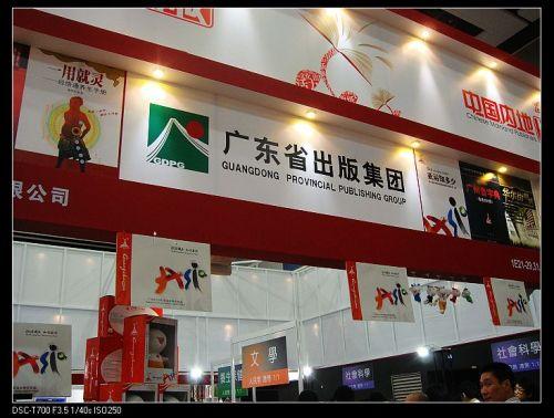 第20届香港书展 - 《花城》 - 《花城》杂志