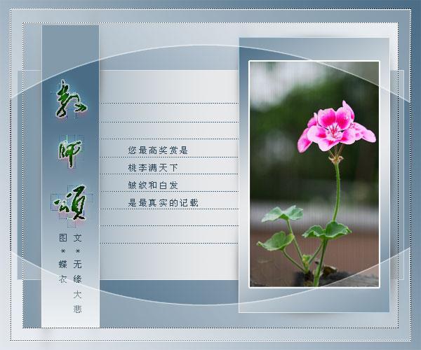 教师颂 - 鲈乡初月lxcy163 - 《鲈乡初月》在吴江老年大学和老年活动中心