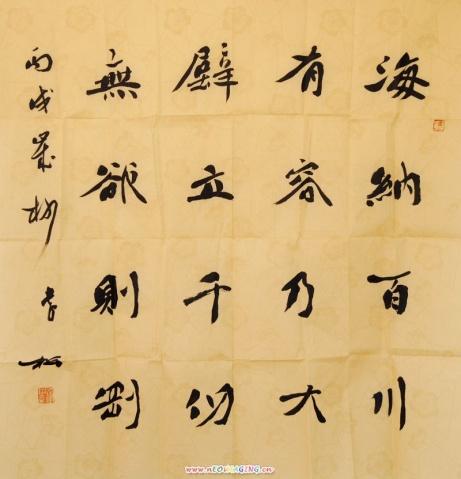 李松书法 - 清茗半盏 - 息影轩