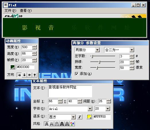 SWFText(丰常酷的Flash文本特效动画制作软件) - ggoom - ggoom的博客