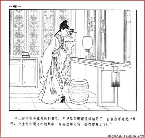 王叔晖128幅本白描连环画《西厢记》 - 平台令 - 平台令窩棚