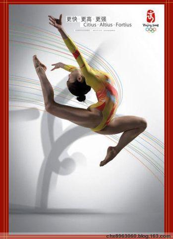 [转载] 2008北京奥运会海报欣赏 - 陈迅工 - 杂家文苑