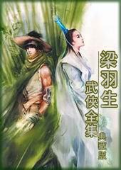 武侠名家经典小说 【50部】 - 一粒沙 - 一粒沙