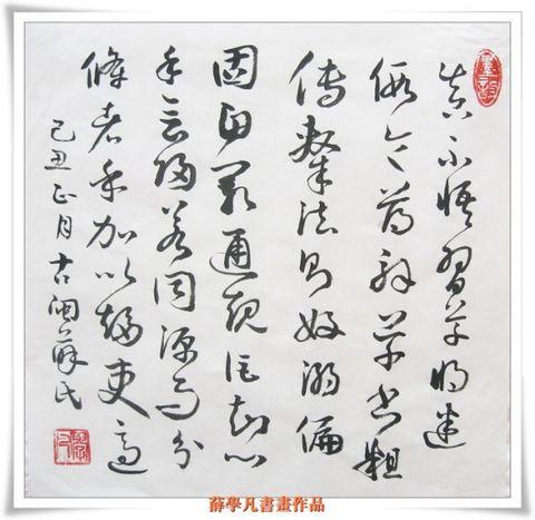 薛学凡老师09年书画作品选 - 夜路煞冷 - 薛学凡少儿美术