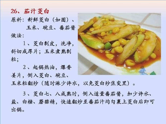 100道素菜 - 無為居士 - 聚美齋