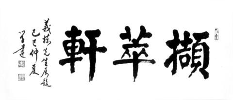 撷萃轩 - xiecuixuan - 撷萃轩的博客