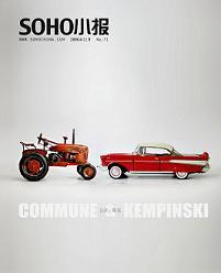 公社斯基——混搭的时尚 - soho小报 - SOHO小报的博客