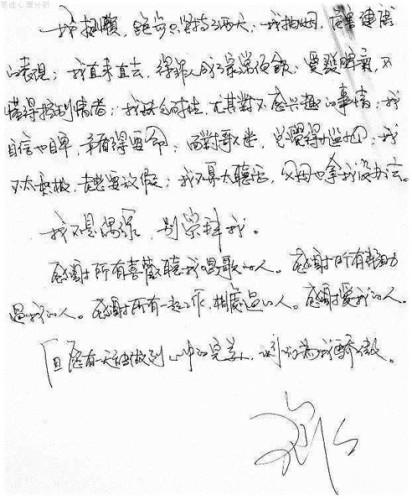 王菲笔迹分析:这天后当的 - 巫昂 - 巫昂智慧所