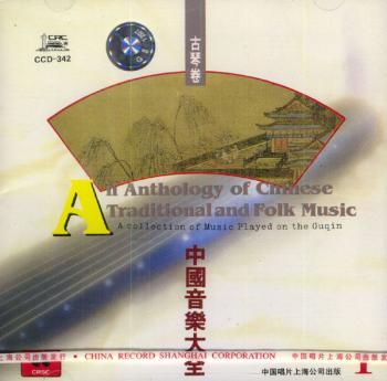中国音乐大全古琴卷8CD 1994(APE) - 大曹王寺 -