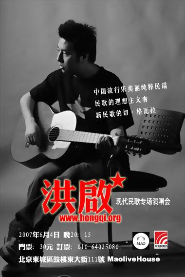 演出预告:洪启MaoliveHouse专场 - hongqi.163blog - 另一个空间
