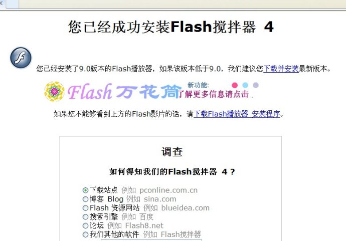 [转载]下载安装flash搅拌器4.0版详细图解 - 幻梦观音 - 幻梦观音