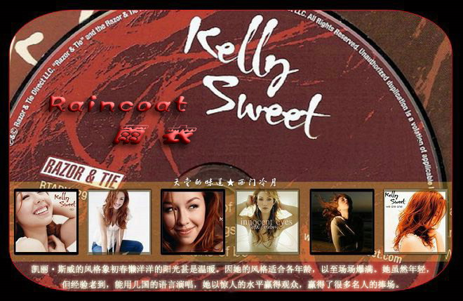 【温暖吟唱】《Raincoat 雨衣 》Kelly Sweet 甜蜜感性的声音 - 西门冷月 -                  .