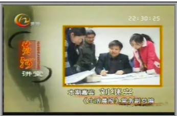 中国黄河电视台《黄河讲堂》 刘继兴戏说经… - 刘继兴 - 刘继兴的BLOG