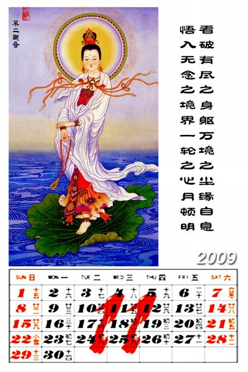 己丑年观音菩萨月历【编辑制作】 - 格林老衲 - 格 林 禅 苑