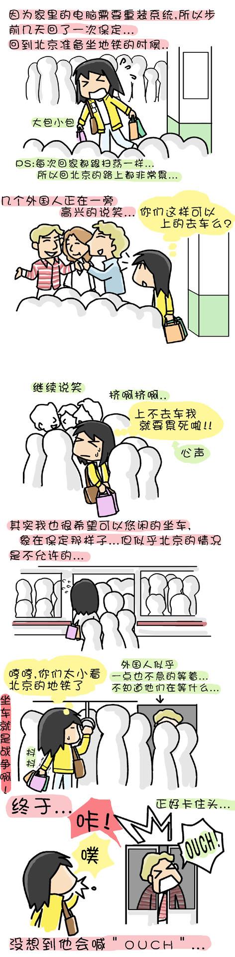 OUCH - 小步 - 小步漫画日记