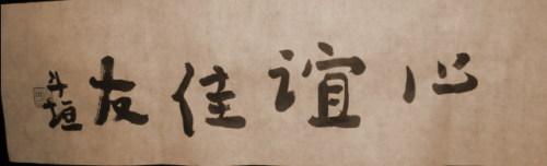 斗垣书法2:心谊佳友 - 斗垣 - 斗垣的博客