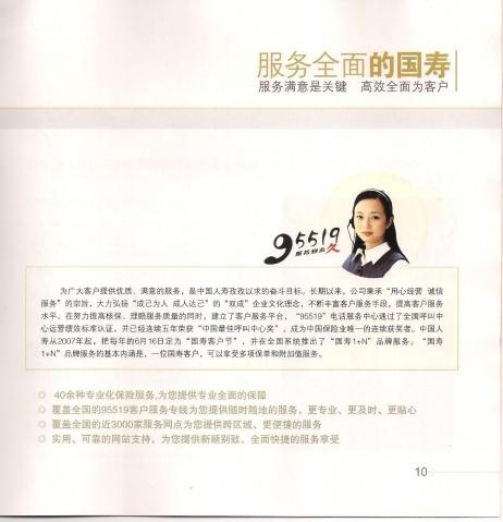 辉煌国寿60年(1949-2009) - 肯肯 - 肯..................勤