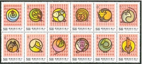 台湾12生肖 - zhangxinglei865 - 张兴磊的个人空间