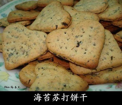 斑驳的心——海苔苏打饼干 - 乐儿 -  乐儿小筑