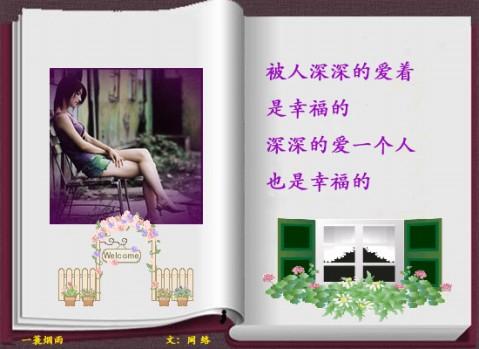 美丽的忧伤【情感图文/静静的想你】 - 火凤凰 - hfh9989的博客