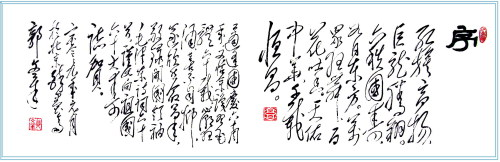 """郭文章向国庆献礼""""560""""长卷工程启动 - guowz2008 - 郭文章毛体书法"""