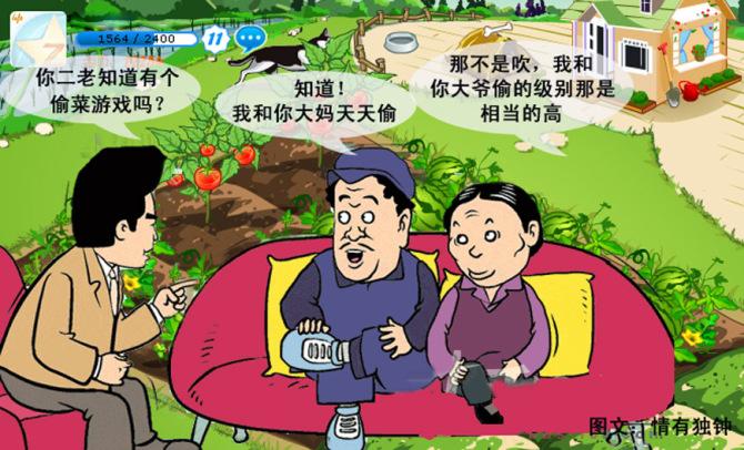 爆笑农场图片 - huguangpinggg - 一帘幽梦