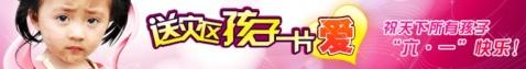 恶梦醒来是早晨----写在六一节的凌晨 - 成都装饰jj - 成都市建筑装饰协会86643697