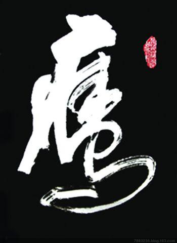 鹰 - 苦竹山人 -       师竹