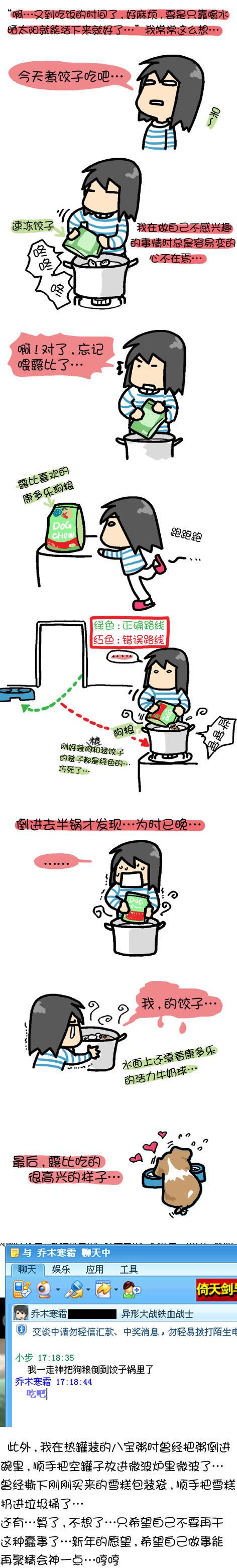 康多乐饺子 - 小步 - 小步漫画日记