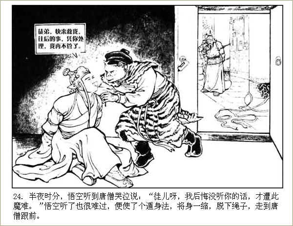 河北美版西游记连环画之二十五 【小雷音寺】 - 丁午 - 漫话西游