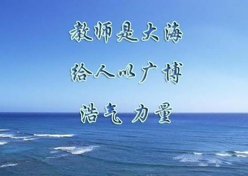 教师节快乐 - pqm152 - pqm152的博客